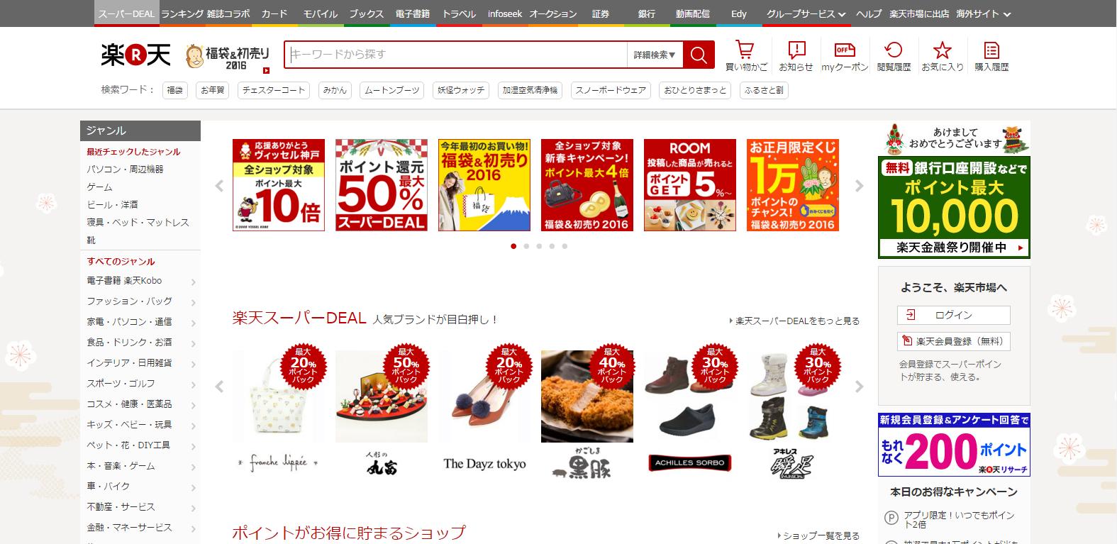 楽天トップページ(http://www.rakuten.co.jp/)より