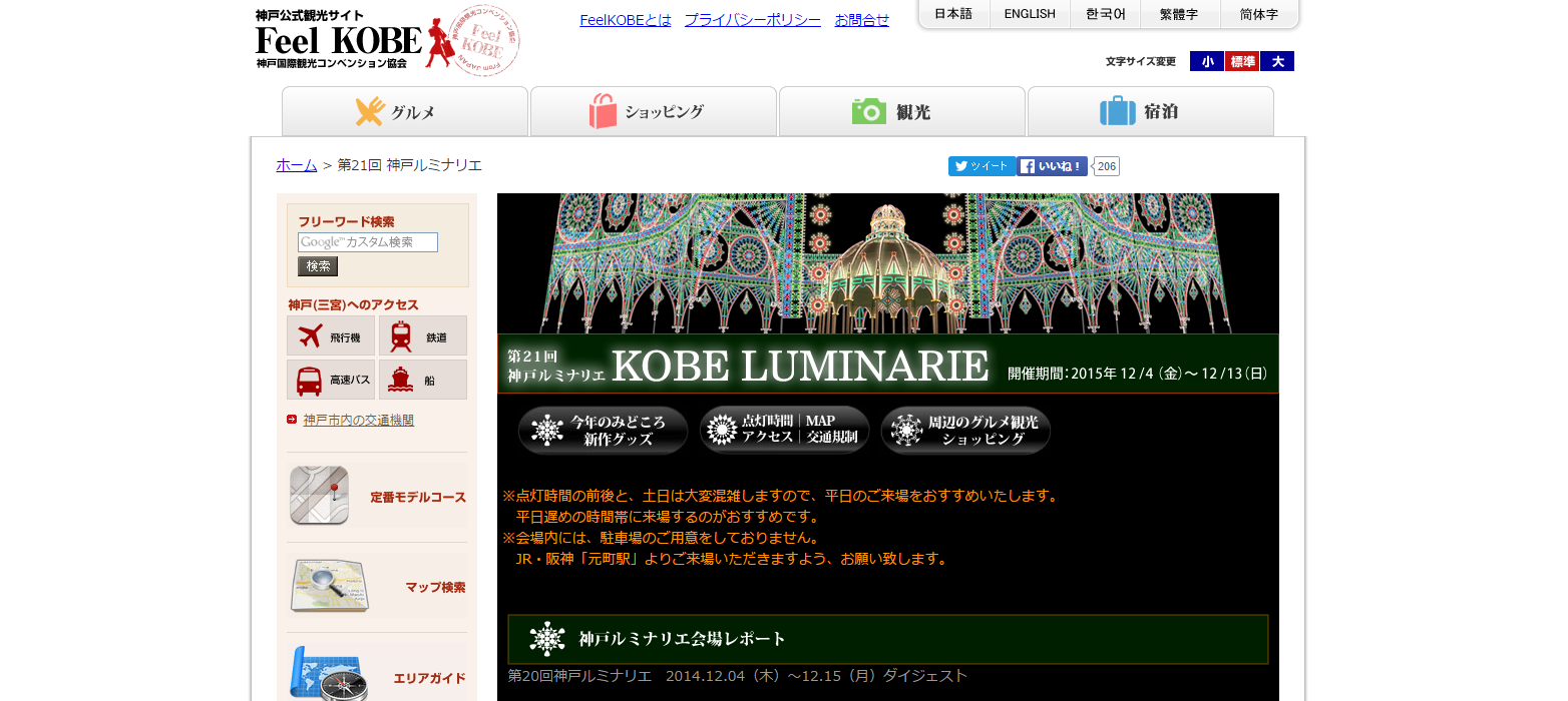 神戸公式観光サイト(http://www.feel-kobe.jp/feature/luminarie/)より