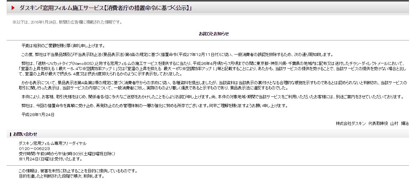 国民生活センターの該当ページ(http://www.kokusen.go.jp/recall/data/s-20160124_1.html)より
