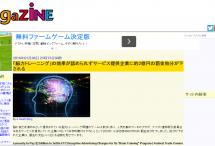 http://gigazine.net/news/20160106-lumosity-charged-for-brain-training-program/より