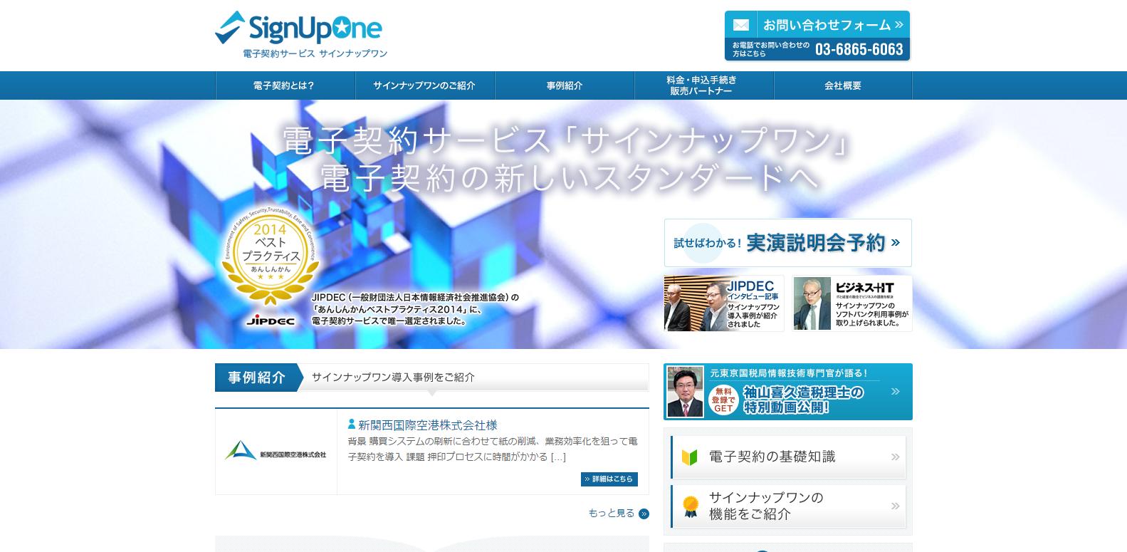 FireShot Capture 1 - 電子契約は、ソフトバンクの「サインナップワン」_ - http___www.purchaseone.info_signup-one_