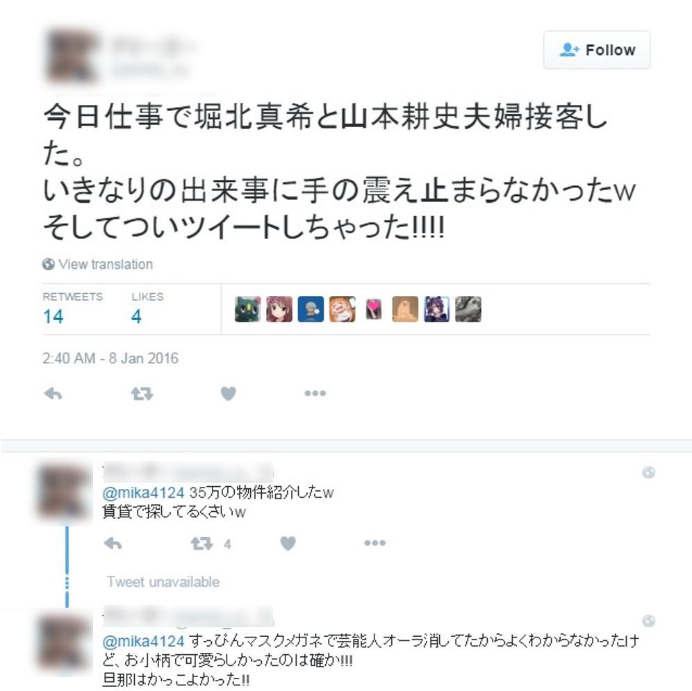 山本 耕史 ブログ