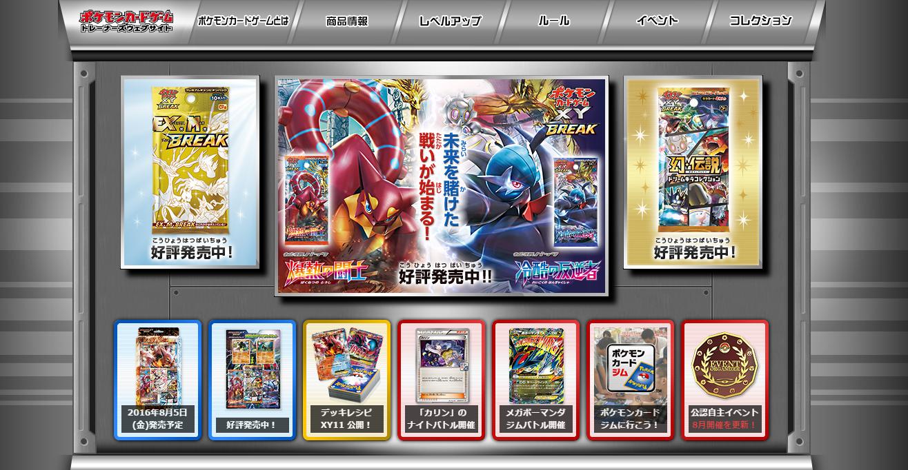 http://www.pokemon-card.com/より
