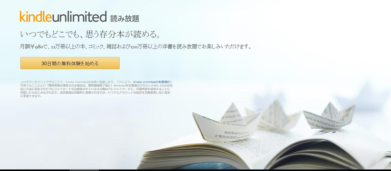 https://www.amazon.co.jp/gp/kindle/ku/sign-upより