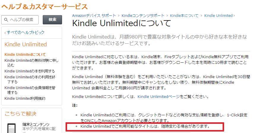 https://www.amazon.co.jp/gp/help/customer/display.html/ref=hp_left_v4_sib?ie=UTF8&nodeId=201550610より(赤囲い部分はこちらで挿入)