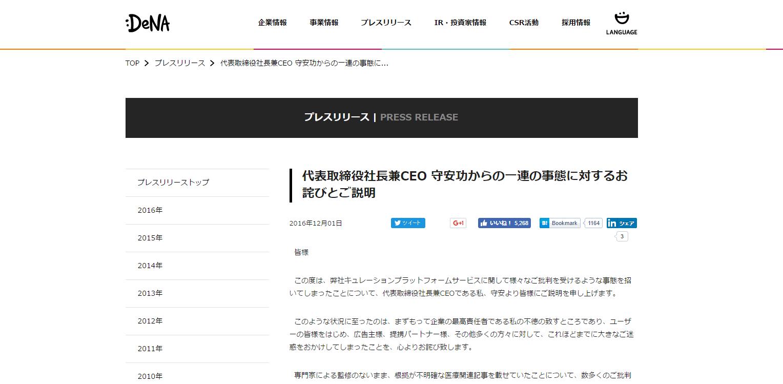 http://dena.com/jp/press/2016/12/01/1/より