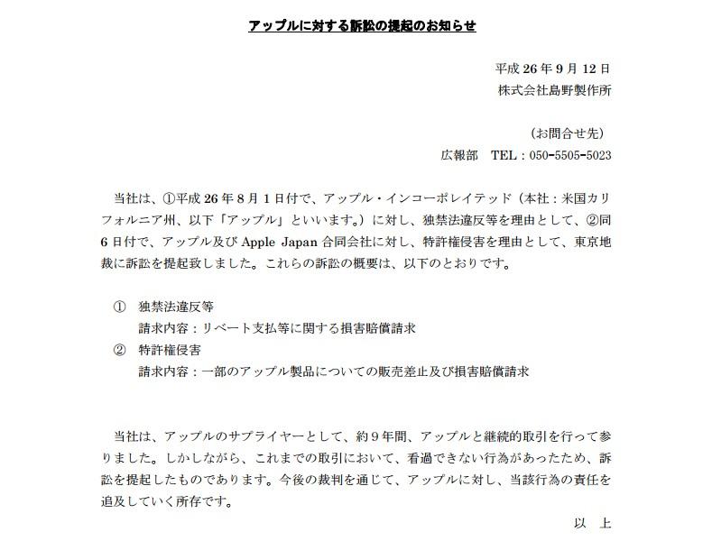 島野製作所「アップル社に対する訴訟の提起のお知らせ」 http://www.shimano-inc.com/prss_rls/prss_rls_20140912.pdf