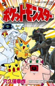 画像はポケットモンスターB・W編第1巻(http://comics.shogakukan.co.jp/book-series?cd=27908より引用)