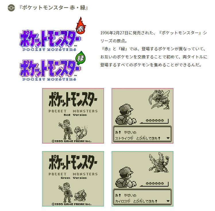 http://www.pokemon.co.jp/ex/VCAMAP/game/より (画面は、ニンテンドー3DSバーチャルコンソール用ソフトの開発中画面)
