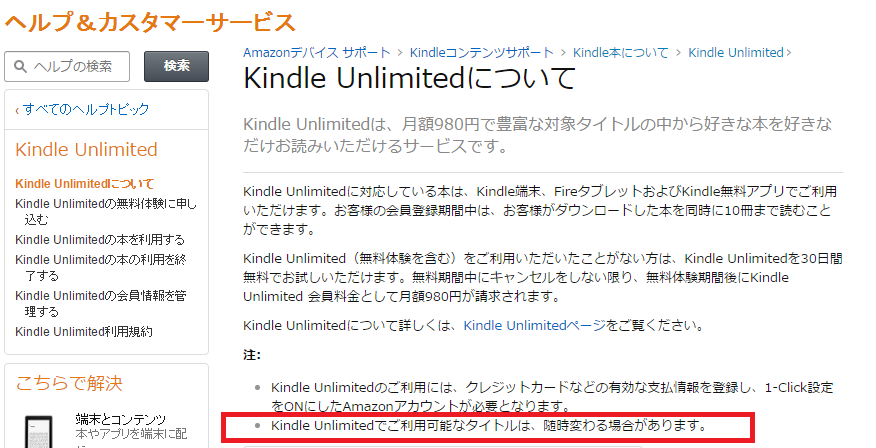 https://www.amazon.co.jp/gp/help/customer/display.html/ref=hp_left_v4_sib?ie=UTF8&nodeId=201550610より(赤囲い部分はこちらで挿入)