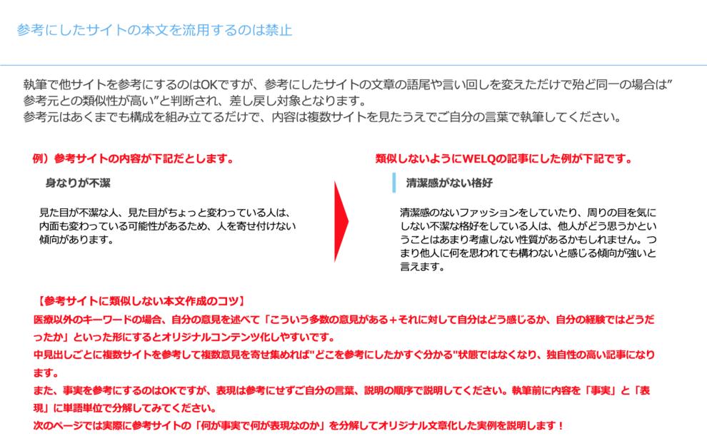 https://www.buzzfeed.com/keigoisashi/welq-03?utm_term=.egMWgb5LW8#.mdB54Ned56より引用